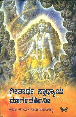 ಗೀತಾರ್ಥ ಸ್ವಾಧ್ಯಾಯ ಮಾರ್ಗದರ್ಶಿನೀ :  Geertha Swadhyay Margadarshan (Kannada)