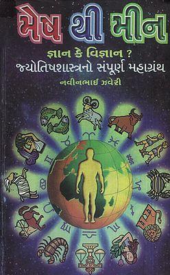 Mesh Thi Meen Lagna (Gujarati)