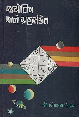 Jyotish Ane Grahsanket (Gujarati)