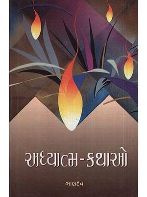અધ્યાત્મ કથાઓ : Adhyatma-Kathao (Gujarati)
