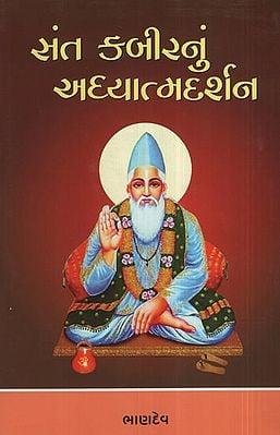 સંત કબીરનું અધ્યાત્મદર્શન: Sant Kabir – Nun Adhyatma – Darshan (Gujarati)