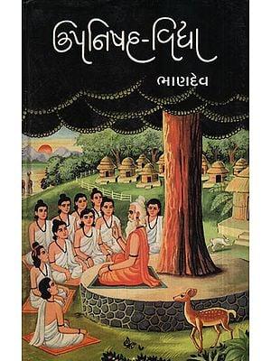 ઉપનિષદ-વિદ્યા - Upanishad-Vidya (Gujarati)