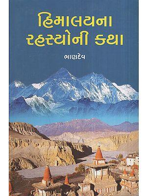 હિમાલયના રહસ્યોની કથા - Himalayana N Rahasyoni Khatha (Gujarati)