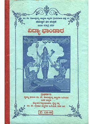 ವಿದ್ಯಾ  ಭಂಡಾರ್: Vidya Bhandar (Kannada)