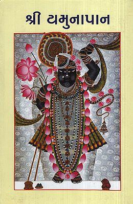 શ્રી  યમુનાપાન - Shree Yamunapaan (Gujarati)