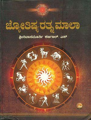 ಜ್ಯೋತಿಷಿಯ ರತ್ನಮಾಲಾ: Jyotishya Ratnamala (Kannada)