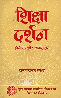 शिक्षा दर्शन: (विवेचन और सामंजस्य): Education Philosophy - Explanation and Reconciliation (An Old and Rare Book)