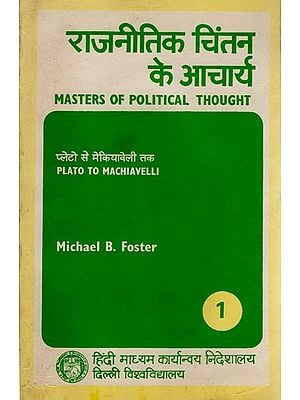 राजनीतिक चिंतन के आचार्य: Master of Political Thought - Plato to Machiavelli (An Old and Rare Book)
