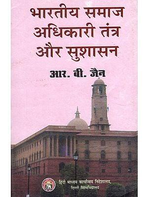 भारतीय समाज अधिकारी तंत्र और सुशासन: Indian Society Bureaucracy and Governance