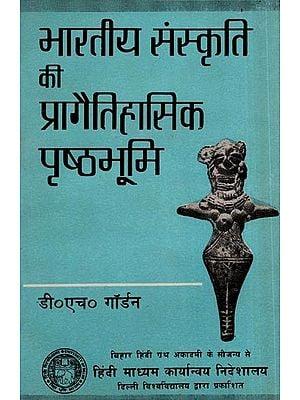 भारतीय संस्कृति की प्रागैतिहासिक पृष्ठभूमि: Prehistoric Background of Indian Culture (An Old Rare Book)