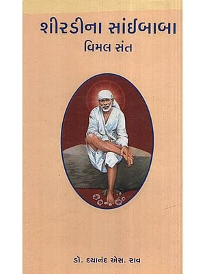 શિરડીના સાઈબાબા  વિમલ  સંત - Shirdina Saibaba Vimal Sant (Gujarati)