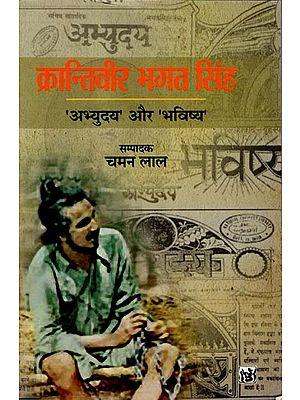 क्रान्तिवीर भगत सिंह अभ्युदय और भविष्य: Bhagat Singh Rise and Future