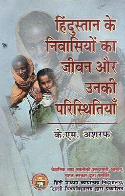 हिंदुस्तान के निवासियों का जीवन और उनकी परिस्थितियाँ: Life and their Circumstances of The Inhabitants of India