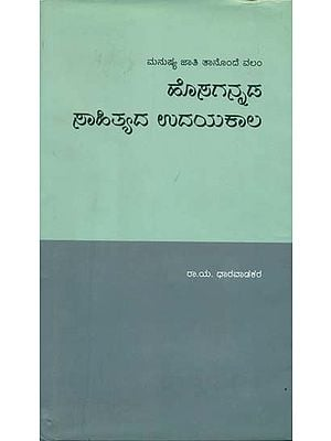 ಹೊಸಗನ್ನಡ ಸಾಹಿತ್ಯ ಉದಯಕಾಲ: Hosagannada Sahityada Udayakala -A History of Modern Kannada Literature (Kannada)