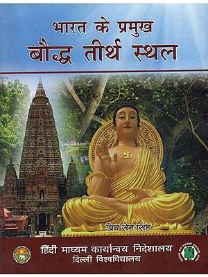भारत के प्रमुख बौद्ध तीर्थ स्थल: Places of Buddhist Pilgrimage in India