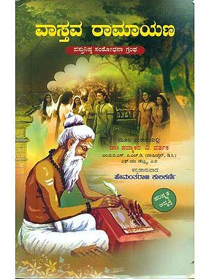 ವಾಸ್ತವ ರಾಮಾಯಣ: Vastava Ramayana (Kannada)