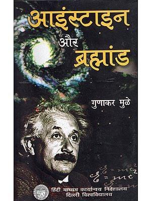 आइंस्टाइन और ब्रह्मांड: Einstein and the Universe