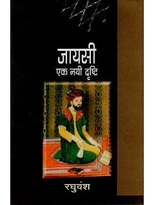 जायसी: Jayasi (A New Vision)