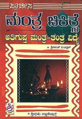 ಪ್ರಾಚೀನ ಮಂತ್ರ ಚಿಕಿತ್ಸೆ: Prachin Mantra Chikitsa (Kannada)