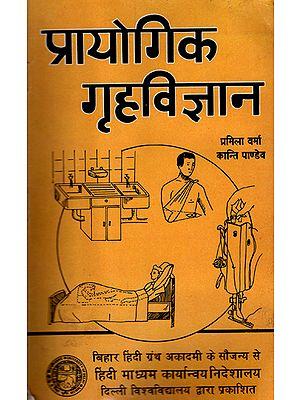 प्रायोगिक गृहविज्ञान: Experimental Home Science (An Old Book)