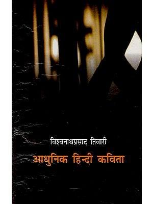 आधुनिक हिंदी कविता: Modern Hindi Poetry