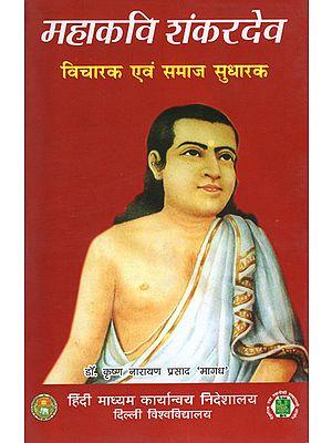 महाकवि शंकरदेव (विचारक एवं समाज सुधारक): Mahakavi Shankardev (Thinker and Social Reformer)