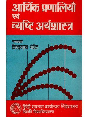 आर्थिक प्रणालियाँ एवं व्यष्टि अर्थशास्त्र: Economic Systems and Micro Economics (An Old Book)