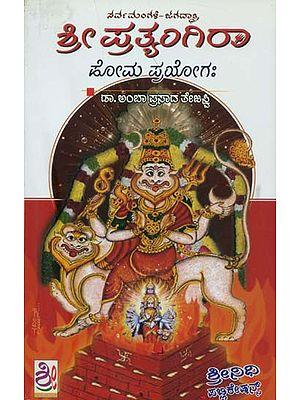 ಶ್ರೀ ಪ್ರತ್ಯಂಗಿರಾ: Shri Pratyangira (Kannada)