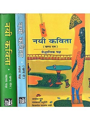 नयी कविता: New Poetry (Set of 3 Volumes)