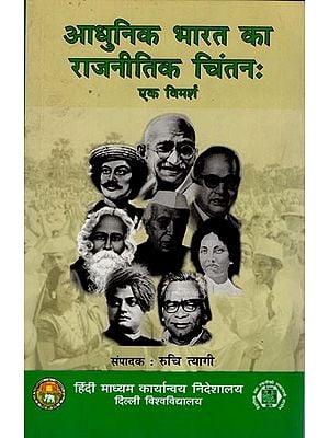 आधुनिक भारतीय राजनीतिक चिंतन एक विमर्श: Political Thought in Modern Indian