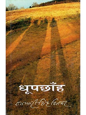 धूप छाँह: Dhoop Chhanha by Ramdhari Singh Dinkar (Hindi Poems)