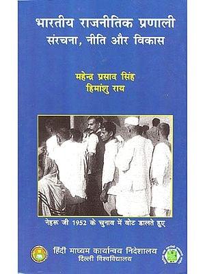 भारतीय राजनीती प्रणाली संरचना, नीति और विकास: Indian Politics System Structure, Policy and Development