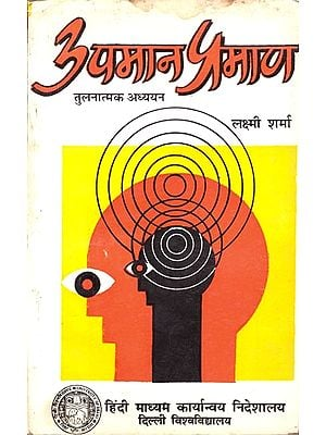 उपमान प्रमाण तुलनात्मक अध्ययन: Upmana Pramana-Inference as Proof (An Old and Rare Book)
