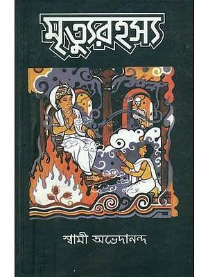 মৃত্যুরহস্য: Mrityu Rahasya (Bengali)