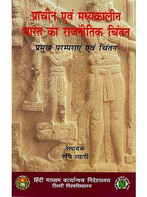 प्राचीन एवं मध्यकालीन भारत का राजनीतिक चिंतन: Political Thought of Ancient and Medieval India