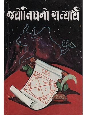 જ્યોતિષનો  સત્યાર્થ: Jyotishhno Satyarth (Gujarati)