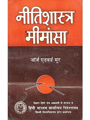 नीतिशास्त्र मीमांसा: Niti Shastra Mimamsa (An Old and Rare Book)