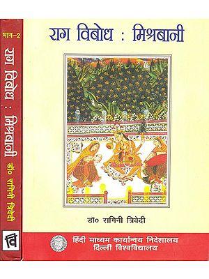 राग-विबोध : मिश्रबानी: Raga Vibodha-Mishrbani