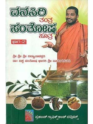 ವನಸಿರಿ ತಂತ್ರ  ಸಂತೋಷ ಸೂತ್ರ: Vanasiri Tantra Santosha Sutra (Kannada)