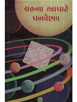 ગ્રહના  આધારે  ધનવૈભવ: Grahna Aadhare Dhanvaibhav  (Gujarati)