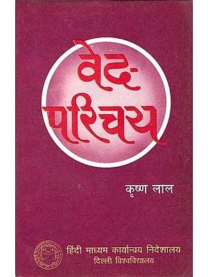 वेद परिचय: Introduction of Veda