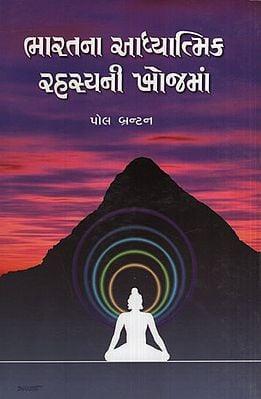 ભારતના આધ્યાત્મિક રહસ્યોની ખોજમાં - Bharatna Adhyatmik Rahasyoni Khojma (Gujarati)