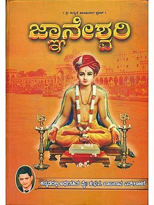 ಜ್ಞಾನೇಶ್ವರಿ: Shri Jnaneshwari (Kannada)