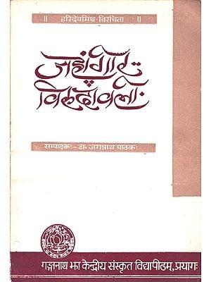 जहांगीर विरुदावली: Jahangir-Virudawali (An Old and Rare Book)