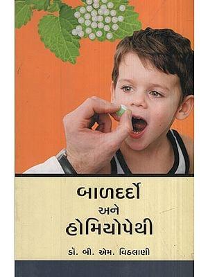 Baldardo Ane Homeopathy (Gujarati)