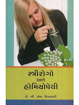સ્ત્રીરોગો  અને  હોમીયોપેથી: Stree Rogo Ane Homeopathy(Gujarati)