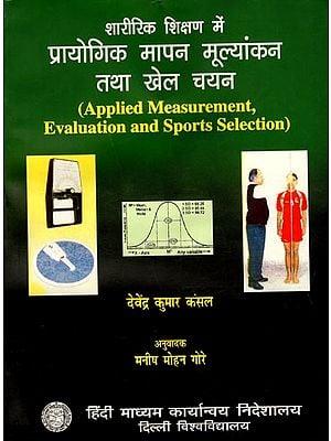 शारीरिक शिक्षण में प्रायोगिक मापन मूल्यांकन तथा खेल चयन: Applied Measurement, Evaluation and Sport Selection)