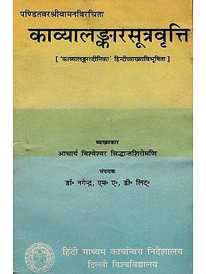 काव्यालङ्करसूत्रवृति: Kavya Alankara Sutra Vritti (An Old and Rare Book)