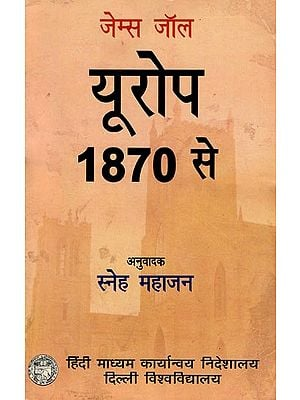 यूरोप 1870 से: Europe Since 1870 - International History (An Old and Rare Book)