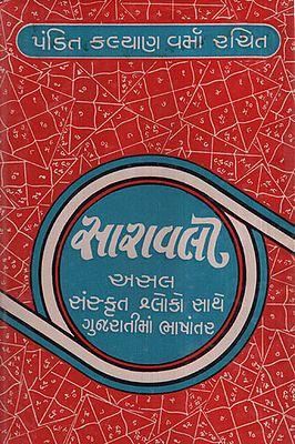 સારાવલી - Saravali (Gujarati)